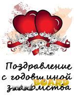 поздравления году знакомства
